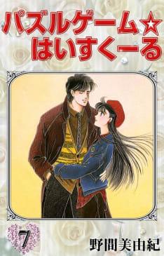 パズルゲーム☆はいすくーる(7)