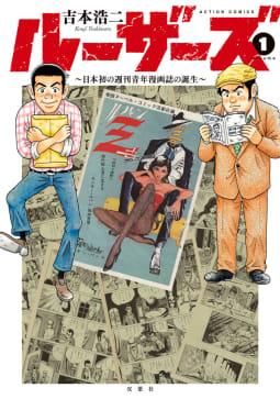 ルーザーズ~日本初の週刊青年漫画誌の誕生~(1)