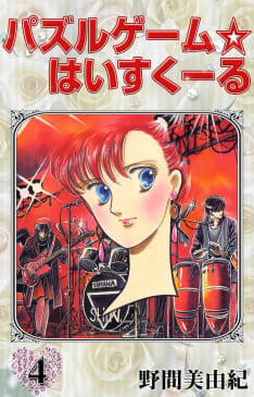 パズルゲーム☆はいすくーる(4)