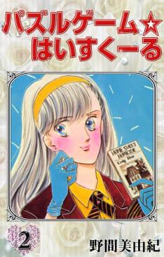 パズルゲーム☆はいすくーる(2)