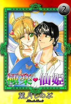 極楽・仙姫(2)