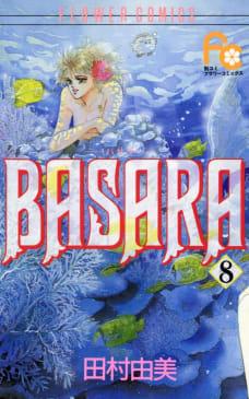 BASARA(バサラ)(8)