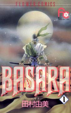 BASARA(バサラ)(1)