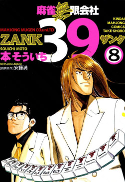 麻雀無限会社39 ZANK 8巻