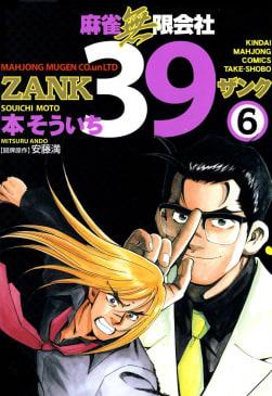 麻雀無限会社39 ZANK(6)