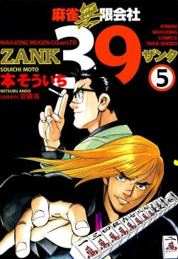 麻雀無限会社39 ZANK 5巻