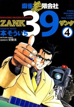 麻雀無限会社39 ZANK(4)