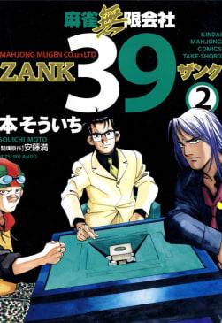 麻雀無限会社39 ZANK(2)