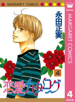 恋愛カタログ 4巻