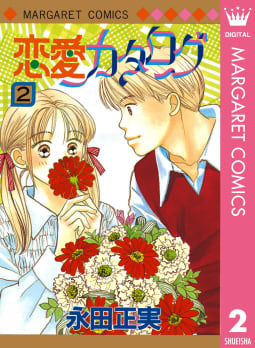 恋愛カタログ 2巻