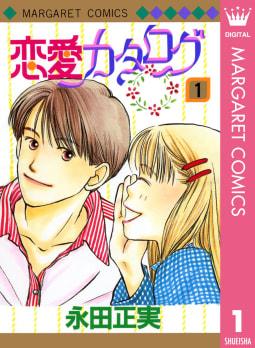 恋愛カタログ 1巻