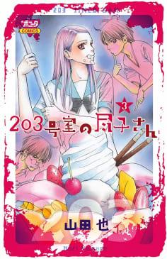 203号室の尽子さん(3)