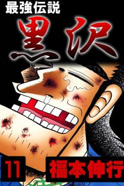最強伝説 黒沢(11)