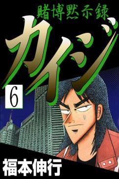賭博黙示録カイジ(6)