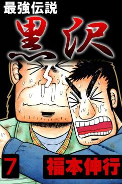 最強伝説 黒沢(7)