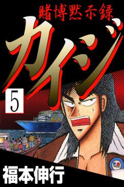 賭博黙示録カイジ(5)