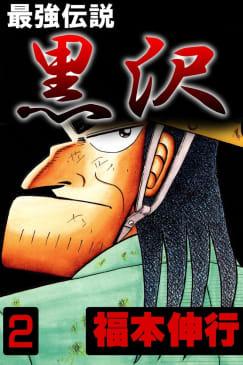 最強伝説 黒沢(2)