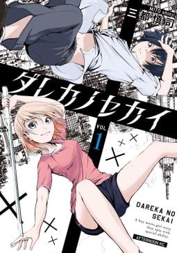 ダレカノセカイ(1)