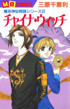 チャイナ・ウィッチ 横浜神仙物語シリーズ(2)