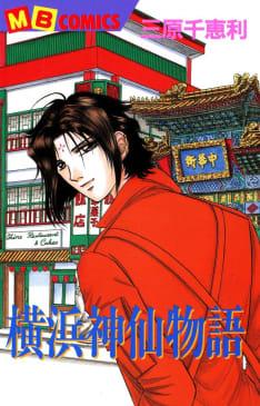横浜神仙物語 横浜神仙物語シリーズ(1)