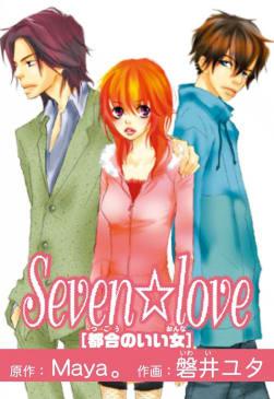 Seven☆love~都合のいい女~