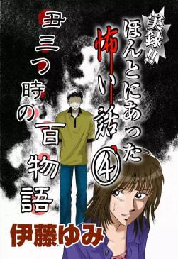 実録!! ほんとにあった怖い話4 ~丑三つ時の百物語~