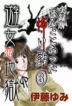 実録!! ほんとにあった怖い話3 ~遊女恋地獄~