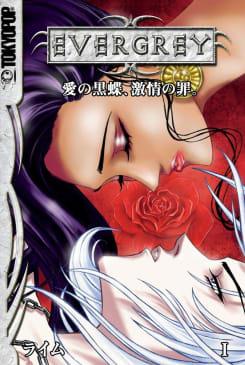 愛の黒蝶、激情の罪。(1)