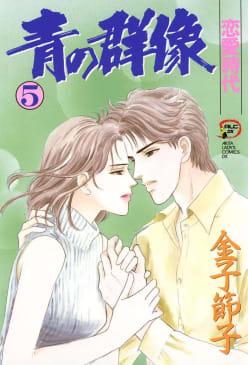 青の群像(5) 恋愛時代