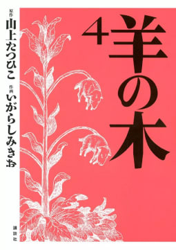 羊の木(4)