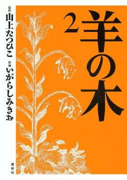 羊の木(2)