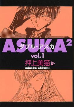ASUKA2(1)