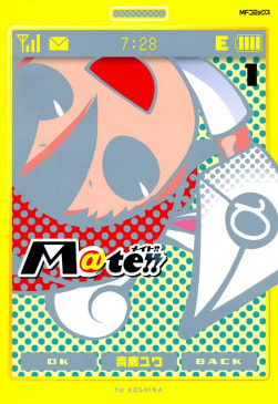 M@te!! -メイト-(1)