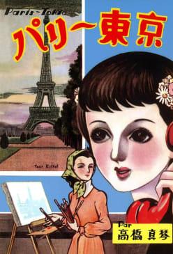 パリ~東京