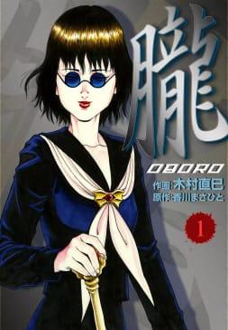 朧 OBORO(1)