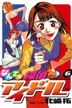 なんてっ探偵アイドル(6)