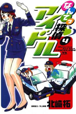 なんてっ探偵アイドル(4)