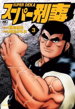 スーパー刑事(3)