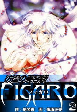 彷徨の美容師FIGARO(2)