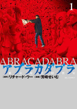 アブラカダブラ ~猟奇犯罪特捜室~