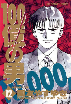 100億の男(12)