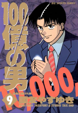 100億の男(9)