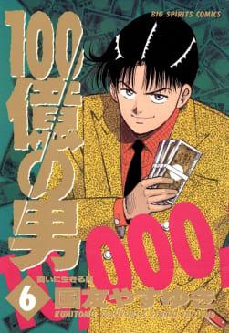 100億の男(6)