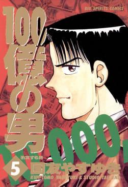 100億の男(5)