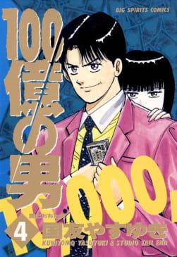 100億の男(4)
