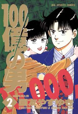 100億の男(2)