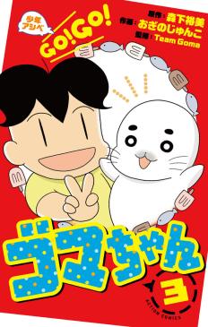 少年アシベ GO! GO! ゴマちゃん 3巻