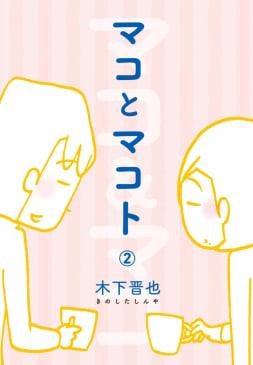 マコとマコト 分冊版(2)