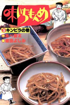 味いちもんめ(5)