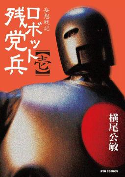 妄想戦記 ロボット残党兵